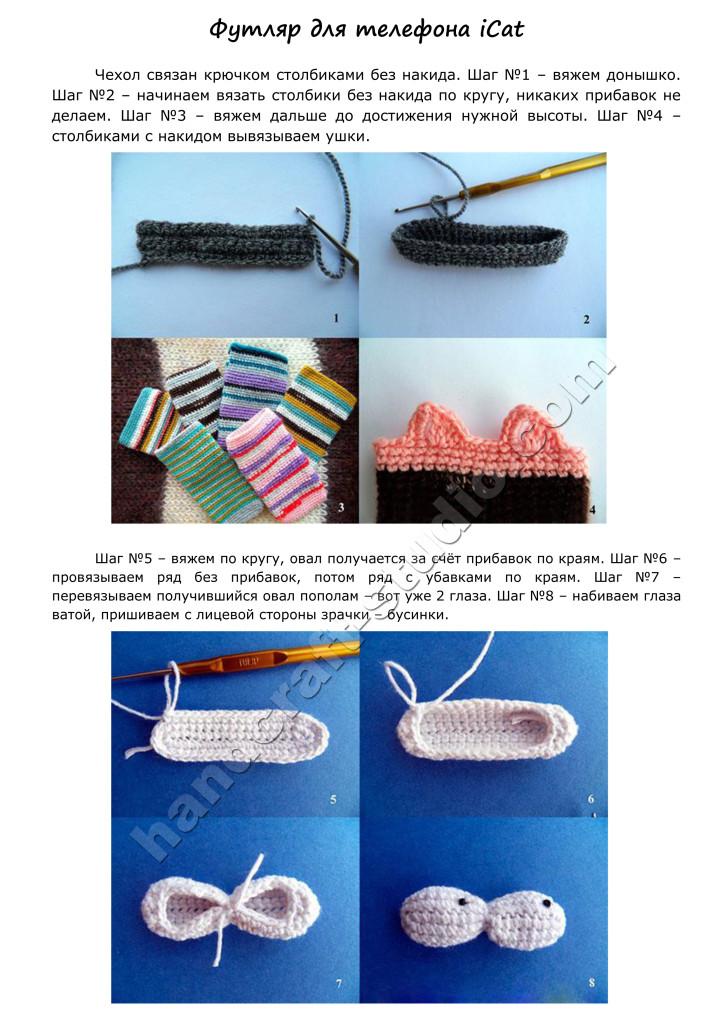 Описание вязаного футляра iCat-1