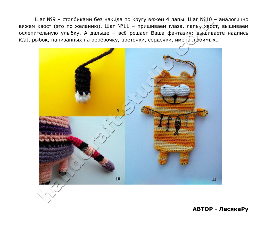 Описание вязаного футляра iCat-2