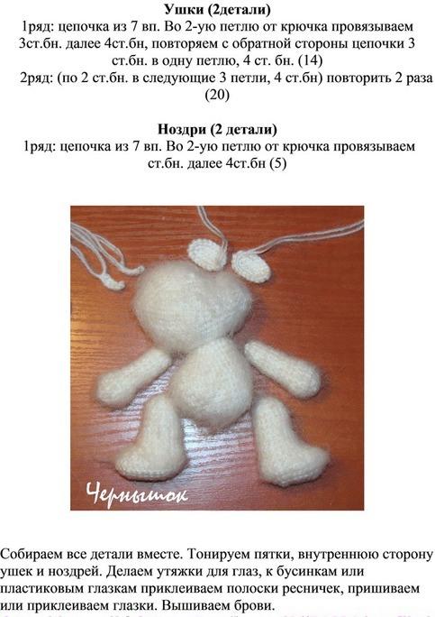 описание вязаного бегемота 4