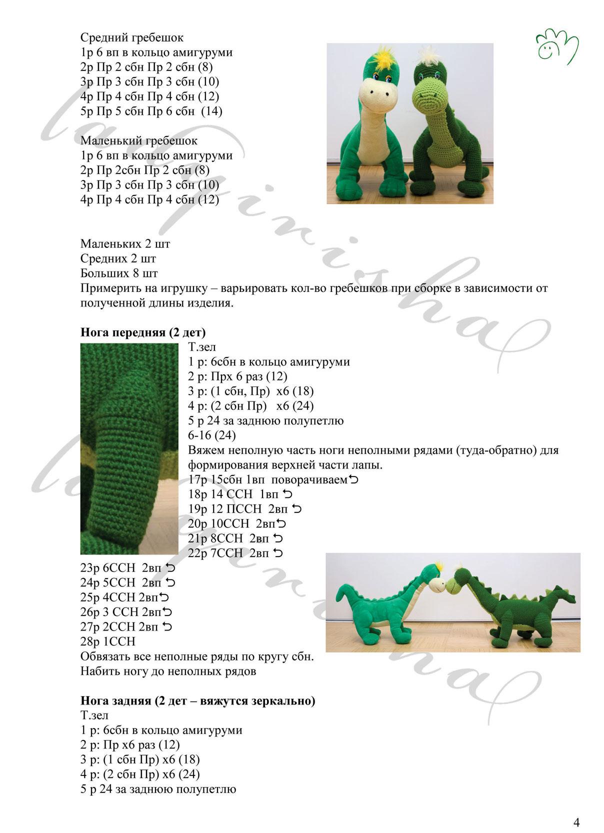 Схема вязания крючком погремушки