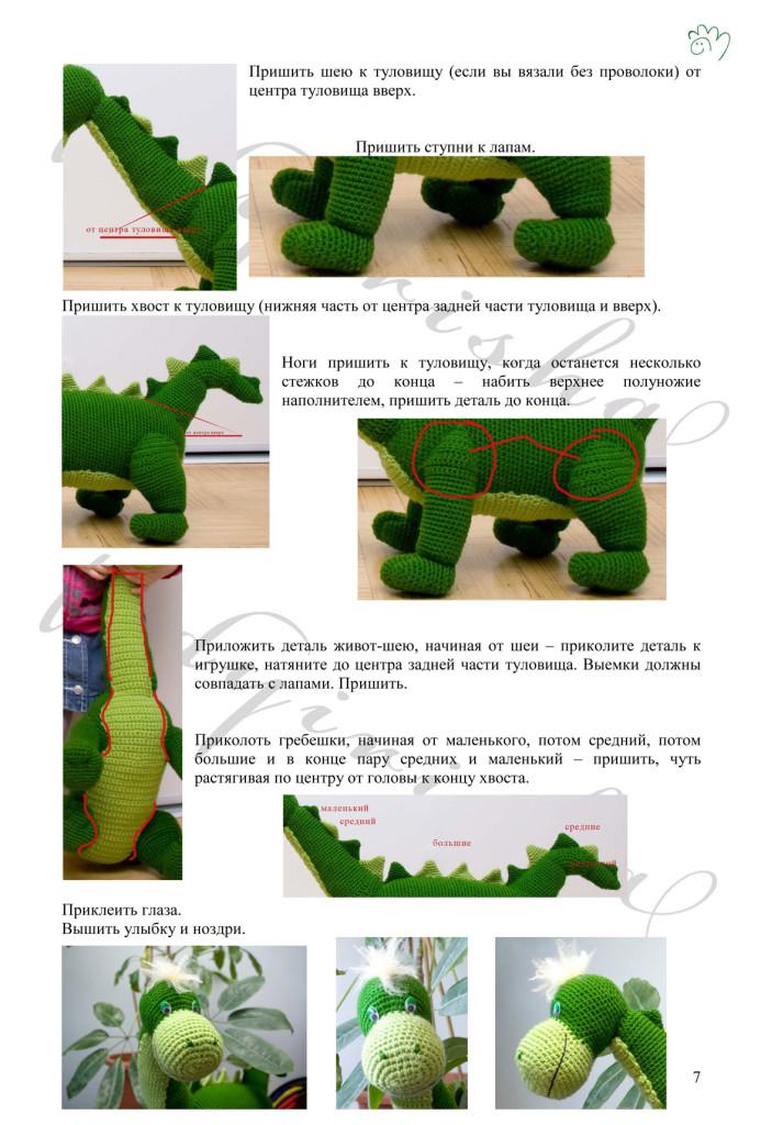 Описание вязаного динозавра 7