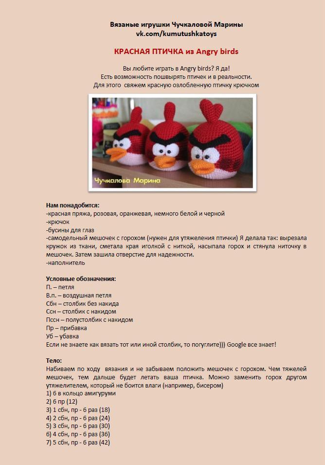 Схему вязания angry birds